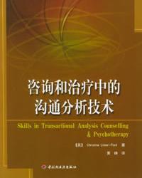 咨询和治疗中的沟通分析技术