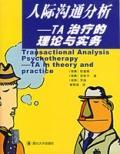 人际沟通分析--TA治疗的理论