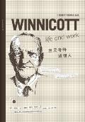 溫尼考特這個人 书摘