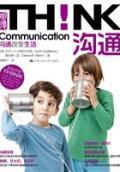 沟通改变生活