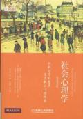 社会心理学:从社会学的角度看清社会心理现象 / 戴维E.罗哈尔