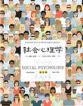 社会心理学(第11版) / 戴维·迈尔斯