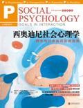 西奥迪尼社会心理学 / 道格拉斯·肯里克