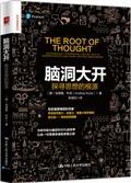 脑洞大开:探寻思想的根源 / 安德鲁·科布