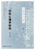 社区心理学研究(第二卷) / 黄希庭