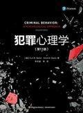 犯罪心理学(第11版) / 柯特·R.巴托尔