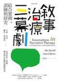 叙事治疗三幕剧:结合实务、训练与研究 / 吉姆·度法