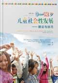 0-12岁儿童社会性发展:理论