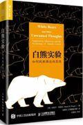 白熊实验:如何战胜强迫性思维 / 丹尼尔·韦格纳