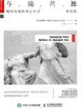与痛共舞:慢性疼痛的身心疗法(第4版) / 玛格丽特·考迪尔