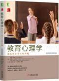 教育心理学:激发自主学习...