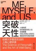 突破天性:哈佛大学最受欢迎的人格心理学课 / 布赖恩·利特尔
