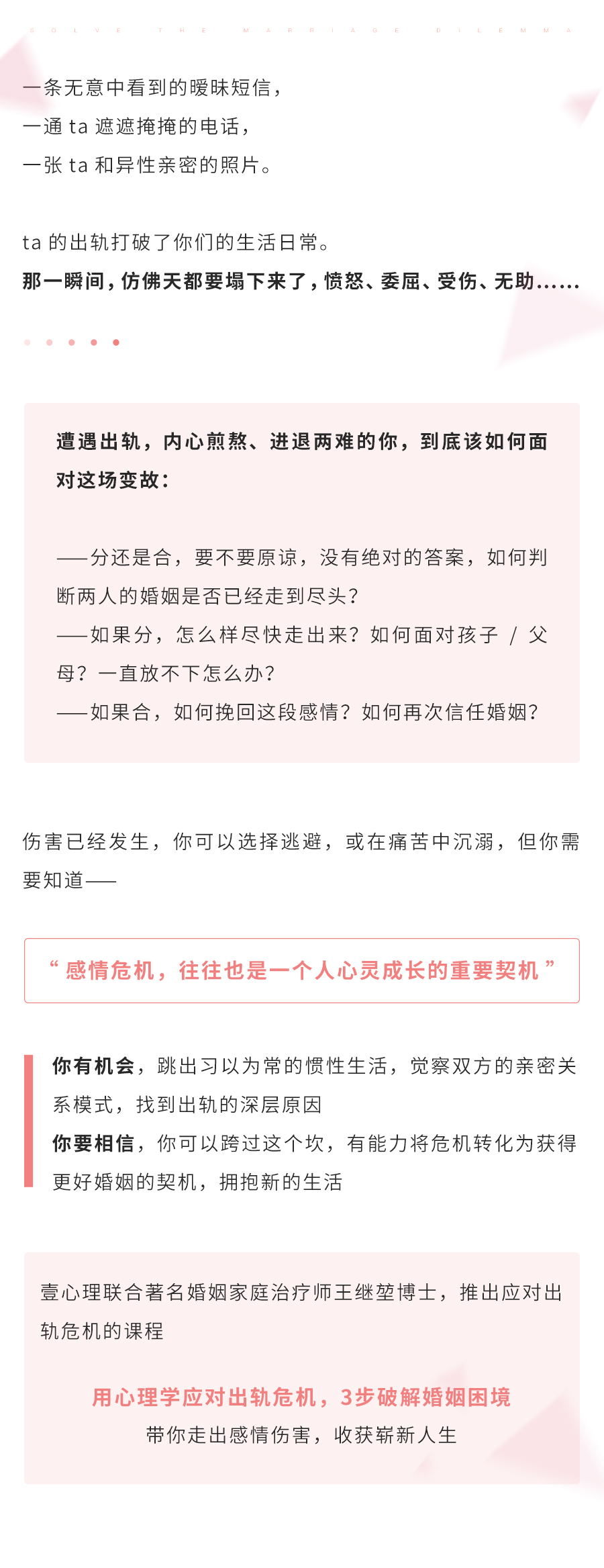 王继堃:用心理学应对出轨危机,3步破解婚姻困境